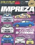 スバル・インプレッサ—車種別チューニング&ドレスアップ徹底ガイドシリーズ Vol.107 (No.4)