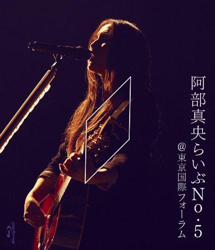 阿部真央らいぶNo.5@東京国際フォーラム Blu-ray