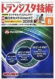 トランジスタ技術 2012年 08月号 [雑誌]