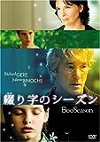 綴り字のシーズン [DVD]