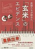 玄米のエビデンス (veggy Books)