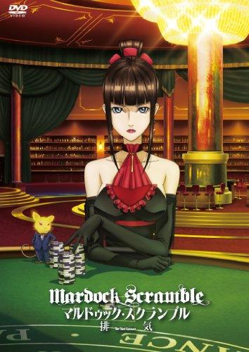 マルドゥック・スクランブル 排気 [DVD]