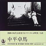 日本の写真家 (36) 中平卓馬