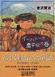 イーハトーボ農学校の春 (角川書店)