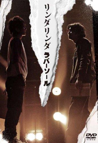 リンダリンダラバーソール [DVD]