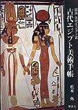 古代エジプト美術手帳―図説 古代エジプト誌