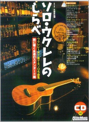 CD付 ソロウクレレのしらべ 胸に響く永遠のスタンダード編 ウクレレ1本で奏でるソロ名曲集
