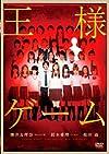 王様ゲーム  通常版 [DVD]