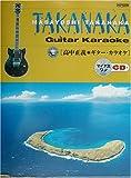 マイナスワンCD付 高中正義 ギターカラオケ