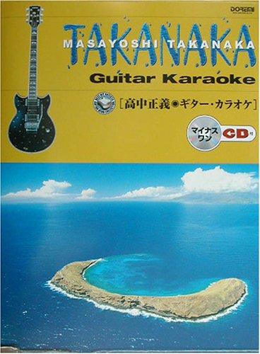 高中正義・ギター・カラオケ