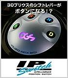 【OGS】インテリジェンスポジションスイッチ・シルバー/プリウス&プリウスPHV(ZVW30/35)専用