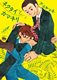 BL comic new book infomation(11/26)
