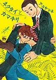 ネクタイとカマキリ ((ジュネットコミックス チェリーシリーズ))