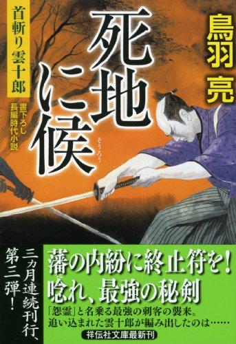 死地に候 首斬り雲十郎 (祥伝社文庫)