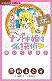ナゾトキ姫は名探偵セレクション 学校のミステリー (フラワーコミックス〔スペシャル〕)