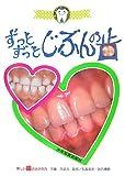 ずっとずっとじぶんの歯―新しい歯のみがき方 児童・生徒向 (新しい歯のみがき方)