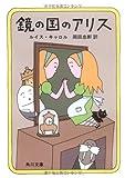 鏡の国のアリス (角川文庫)