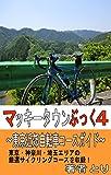 マッキータウンぶっく4?東京近郊自転車コースガイド?