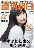 週刊朝日 2016年 11/18 号 [雑誌]