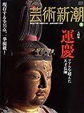 芸術新潮 2009年 01月号 [雑誌]