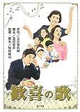 歓喜の歌 (角川文庫 ん 27-1)