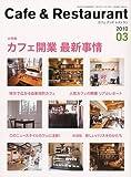 Cafe & Restaurant ( カフェアンドレストラン ) 2010年 03月号 [雑誌]