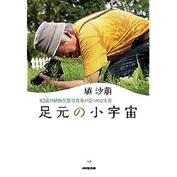 足元の小宇宙 82歳の植物生態写真家が見つめる生命 [Kindle版]