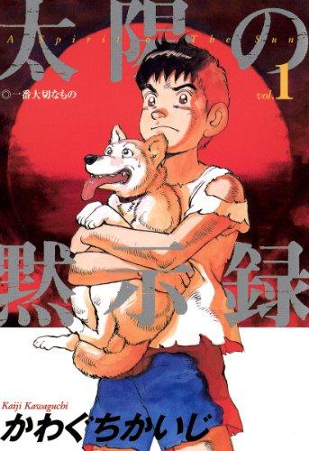 太陽の黙示録(1): vol.1 (ビッグコミックス)