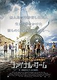 ファイナル・ゲーム[DVD]