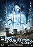 ゴースト・プリズン [DVD]