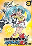 爆丸 バトルブローラーズ Vol.2 [DVD]