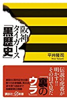阪神タイガース「黒歴史」 (講談社+α新書)