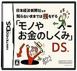 日本経済新聞社監修 知らないままでは損をする「モノやお金のしくみ」DS