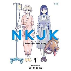 NKJK : 1 (アクションコミックス) [Kindle版]