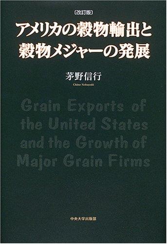 アメリカの穀物輸出と穀物メジャーの発展