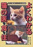 よくわかる猫の医・食・住—初めて猫を飼う人のための飼育書  猫の手帖編集部 (どうぶつ出版)
