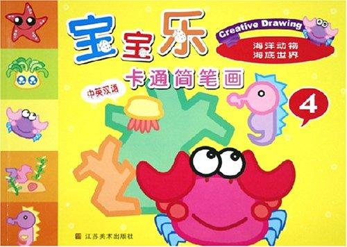 宝宝乐卡通简笔画4:海洋动物海底世界(中英双语)