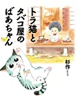 トラ猫とタバコ屋のばあちゃん (幻冬舎単行本)