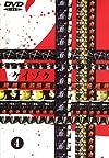 ケイゾク(4) [DVD]