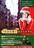 劇場版7月24日通りのクリスマス (KCデラックス)