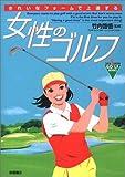 女性のゴルフ―きれいなフォームで上達する (TAKAHASHI GOLF BOOKS)