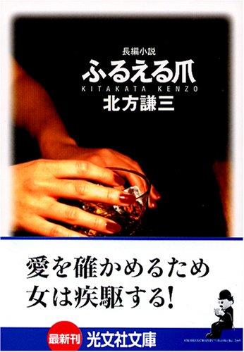 ふるえる爪 (光文社文庫)