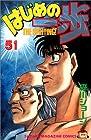 はじめの一歩 第51巻 2000年02月15日発売