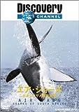 ディスカバリーチャンネル エア・ジョーズ -ホオジロザメ飛空地帯- [DVD]