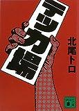 テッカ場 (講談社文庫) [文庫] / 北尾 トロ (著); 講談社 (刊)