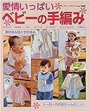 愛情いっぱいベビーの手編み―0~24ヶ月の赤ちゃんの手編みのウエアと小物 (レディブティックシリーズ (1605))