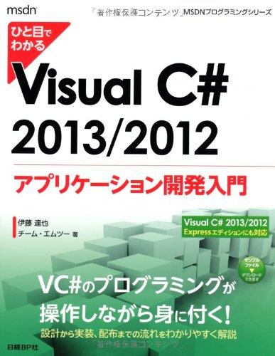 �Ҥ��ܤǤ狼�� Visual C# 2013/2012 ���ץꥱ�������ȯ���� (MSDN�ץ?��ߥ����)