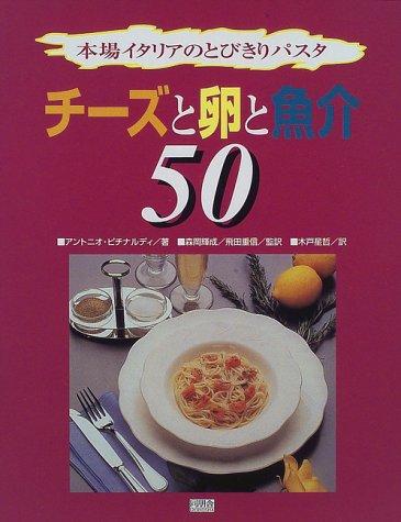 チーズと卵と魚介50