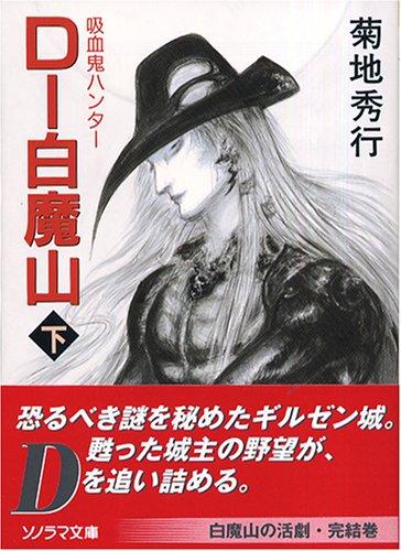 D‐白魔山〈下〉―吸血鬼ハンター〈17〉 (ソノラマ文庫)