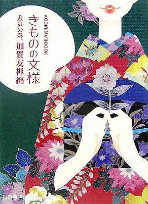 きものの文様―金沢の彩、加賀友禅編 (AOGIRIはがきBOOK)